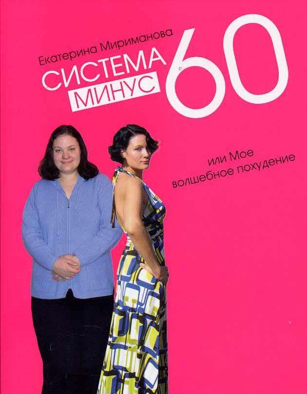 Диета 60
