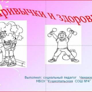 rp_ребенка_вредные_и_полезные_привычки.jpg